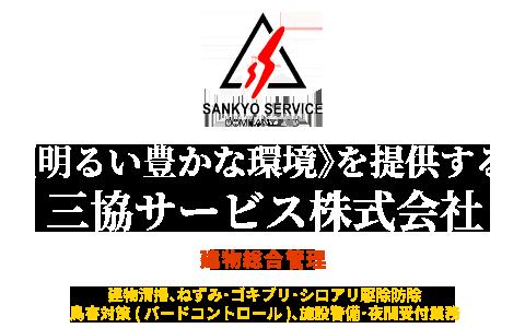 三協サービス株式会社
